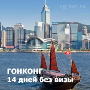 Гонконг - до 14 дней