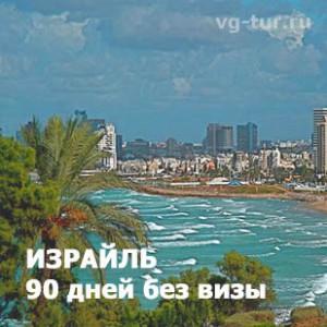 Израиль - 90 дней без визы