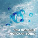 состав морской воды